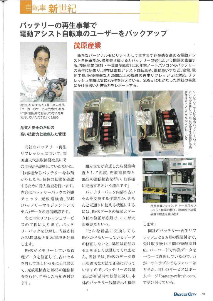 茂原産業紹介ページ